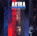 「アキラ」オリジナル・サウンドトラック