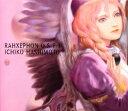 「ラーゼフォン」オリジナル・サウンドトラック1