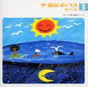 ザ・童謡ポップス[3]夏のうた集