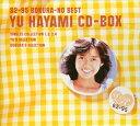早見優CD-BOX~82-95 ぼくらのベスト~
