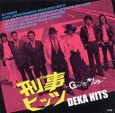 刑事(デカ)ヒッツ-Gメン'75・キイハンター-ミュージックファイル・コンピレーション