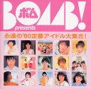 BOMB! presents 永遠の'80定番アイドル大集合!