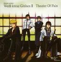 DRAMA ALBUM::Weiβ Kreuz Gluhen 2 Theater Of Pain