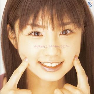 3202110220 - Japon �ekeri ''yuko ogura''