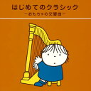 ブルーナのわくわくキッズ はじめてのクラシック -おもちゃの交響曲-