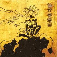 『奇鋼仙女 ロウラン』オリジナルサウンドトラック~仙女奇想曲(カプリチオ)