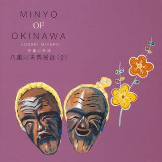 沖縄の民謡〜八重山古典民謡(2)