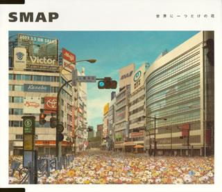 世界に一つだけの花 [ SMAP ]...:book:11597861
