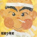 「花田少年史」オリジナル・サウンドトラック