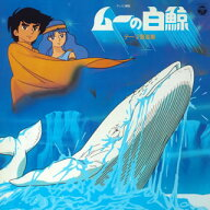 テレビ漫画「ムーの白鯨」<br /> テーマ音楽集<br /> 《ANIMEX1200シリーズ13》