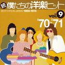 続・僕たちの洋楽ヒット(9)'70〜'71