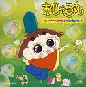 「おじゃる丸」オリジナルサウンドトラック3