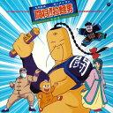 「闘将!!拉麺男(たたかえ!!ラーメンマン)」テレビ・オリジナル・サウンドトラック
