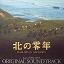 「北の零年」オリジナル・サウンドトラック