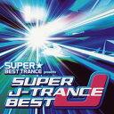 スーパー・ベスト・トランス・プレゼンツ・スーパー・J−トランス・ベスト