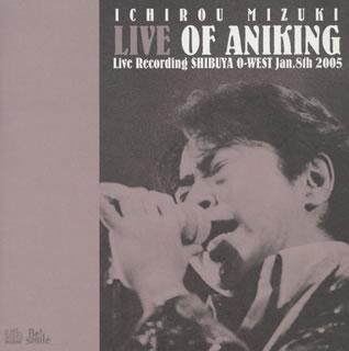 ライブ・オブ・アニキング -Live Recording SHIBUYA O-WEST Jan.8th 2005- [ 水木一郎 ]