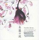木蘭の涙〜アコースティック