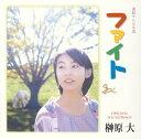 連続テレビ小説「ファイト」オリジナル・サウンドトラック