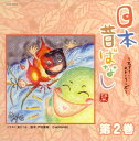 日本昔ばなし〜フェアリー・ストーリーズ〜第2巻