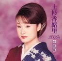 上杉香緒里2006年全曲集