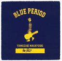 山崎まさよし the BEST/BLUE PERIOD
