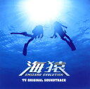 「海猿」TV ORIGINAL SOUNDTRACK