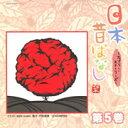 日本昔ばなし〜フェアリー・ストーリーズ〜第5巻