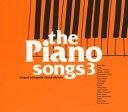 ピアノ・ソングス3