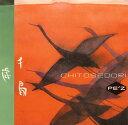 千歳鳥 -CHITOSEDORI- [ PE'Z ]