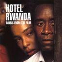 「ホテル・ルワンダ」サウンド・トラック