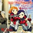 「舞-乙HiME(マイオトメ)」ドラマCD~ミス・マリアはみてた ガルデローベ〓裏日誌Vol.1