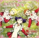 「舞-乙HiME(マイオトメ)」オリジナルサウンドトラックVol.2~乙女の祈り