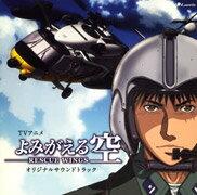 『よみがえる空 -RESCUE WINGS-』オリジナルサウンドトラック