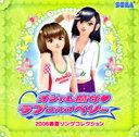 オシャレ魔女 ラブ and ベリー 2006春夏ソングコレクション [ (アニメーション) ]