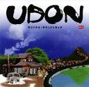 「UDON」オリジナル・サウンドトラック