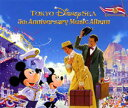 東京ディズニーシー 5th アニバーサリー・ミュージック・アルバム 【Disneyzone】 [ (ディズニー) ]