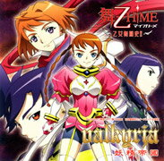 CD『舞-乙HiME』乙女舞闘史!! オープニング主題歌「Valkyrja」