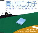 青いハンカチ〜君がくれた夏の日〜|青いハンカチ〜甲子園の勇気〜