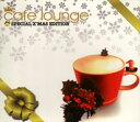 cafe lounge SPECIAL X'MAS EDITION [ (オムニバス) ]