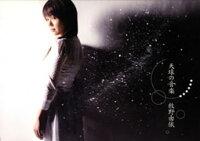 CD『天球の音楽』(VICL-62167)牧野由依