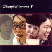 Shanghai_tawan_2