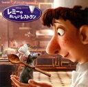 レミーのおいしいレストラン オリジナル・サウンドトラック 【Disneyzone】 [ (ディズニー