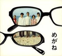 「めがね」オリジナル・サウンドトラック