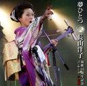 夢ひとつ〜長山洋子 演歌15周年記念コンサート IN 有秋 [ 長山洋子 ]