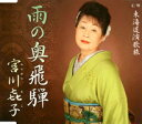雨の奥飛騨・東海道演歌旅
