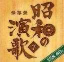 保存盤 昭和の演歌...