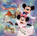 東京ディズニーリゾート ドリームス・オブ・25th 〜フォーエバー 【Disneyzone】 [ (ディズニー) ]
