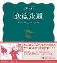 恋は永遠/デッドライジング(初回限定CD+DVD)