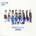 第76回(平成21年度) NHK全国学校音楽コンクール課題曲