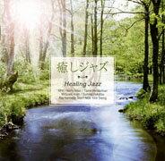 癒し ジャズ〜Healing Jazz [ (オムニバス) ]...:book:13163976